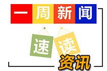 一周新闻回顾:唐山城区解禁,中兴/航天凌河两款新皮卡曝光