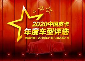 2020中国年度皮卡车型评选