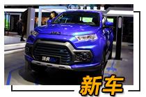 24.8-26.8万元 江铃域虎EV正式上市