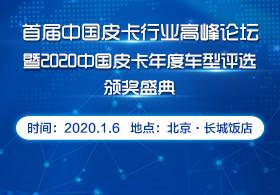 首届中国皮卡行业高峰论坛