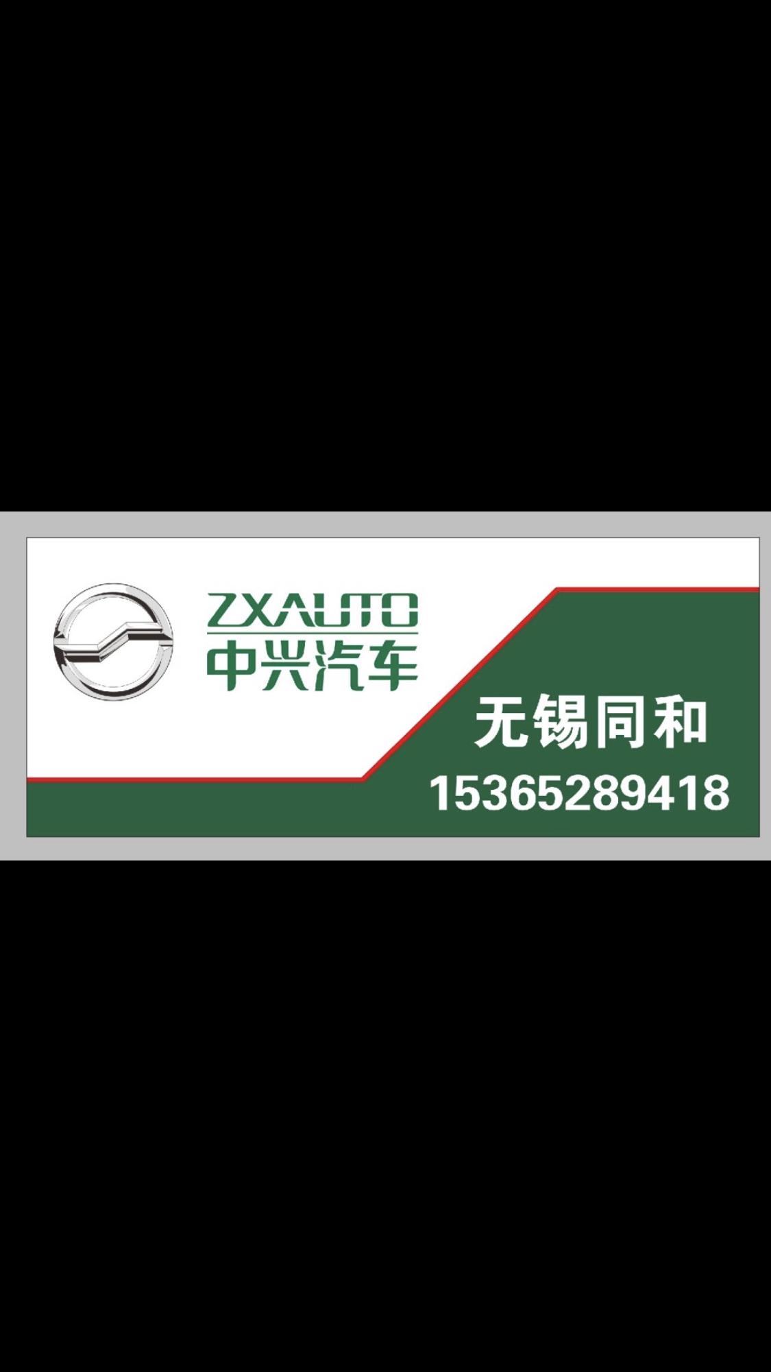 无锡同和汽车销售服务有限公司