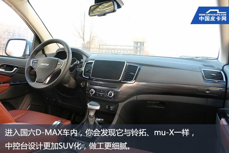 可玩性依然很高 试驾1.9T江西五十铃国六D-MAX
