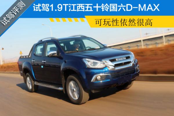 可玩性依然很高 試駕1.9T江西五十鈴國六D-MAX