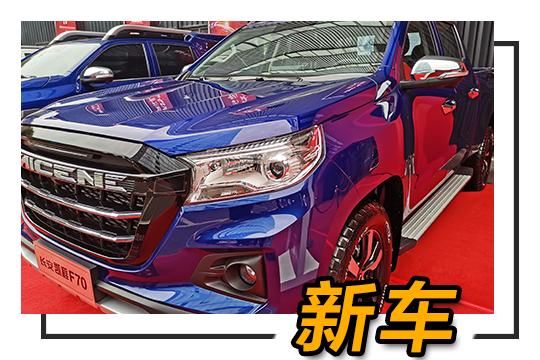 僅售10.18萬元起 長安凱程F70長軸版車型上市
