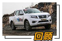 """""""可靠鑄就經典"""" 鄭州日產皮卡2019年產品回顧"""