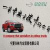 宁夏兴林汽车贸易有限公司