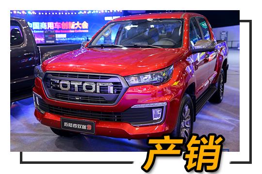 產銷快報: 福田拓陸者1月銷量1818 輛 同比增長23.1%
