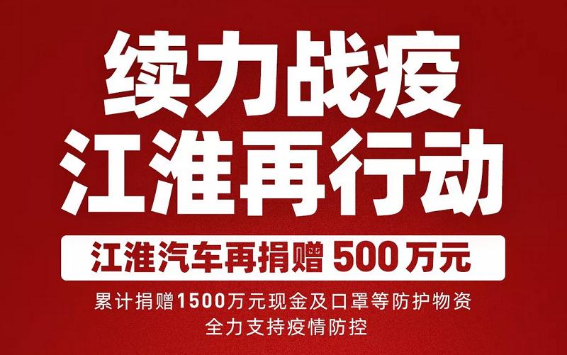 """战""""疫""""进行时,皮卡人在行动丨江淮:积极应对 构筑抗疫保障战线"""