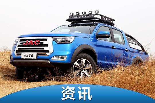 江淮汽车累计捐赠1500万现金 皮卡推线上购车模式