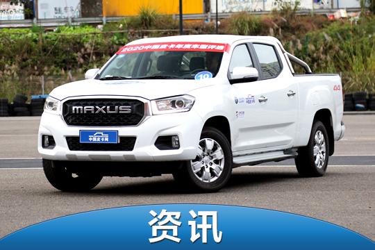 上汽MAXUS推9大舉措 減輕經銷商壓力