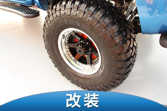 不是你想寬就能寬的 改裝輪胎請對癥下藥