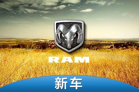 对手如此强大 Ram推中型皮卡会受欢迎吗?