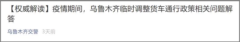 新疆全面解禁?烏魯木齊市區取消貨車限行 但有雷區!
