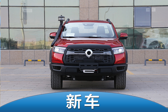 北京車展延期 長城越野炮究竟何時推出?