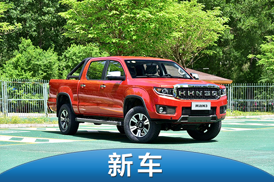 再添新车款  黄海N2S/N3国六汽油版工信部过审