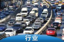 中汽協建議:解禁皮卡進城限制 積極推動汽車行業穩增長