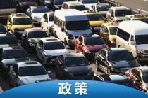 最高每车补1万元 多地启动汽车促消费政策