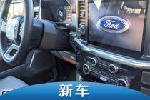 变化基本敲定 2021款福特F-150内饰曝光