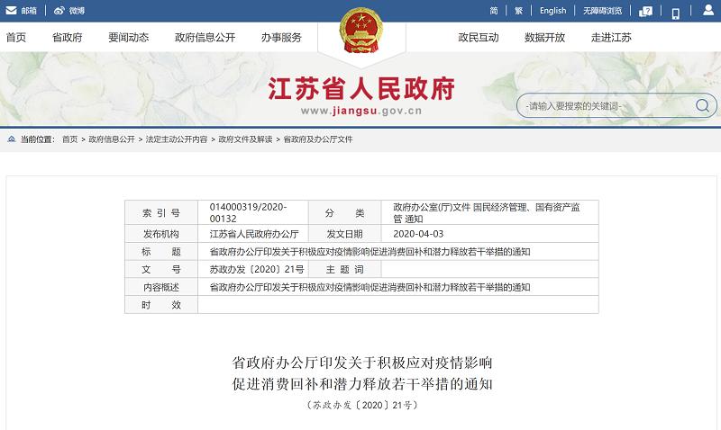 地級及以下城市優化皮卡進城 江蘇省加速皮卡解禁