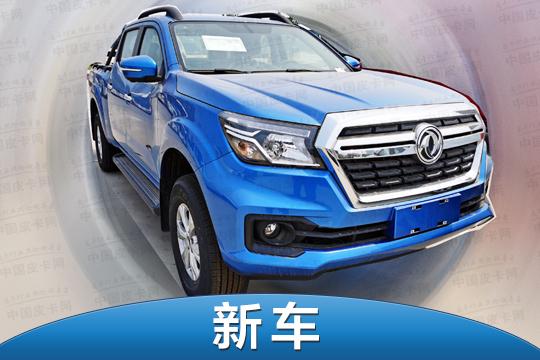 终于来了 郑州日产锐骐6柴油8AT车型曝光