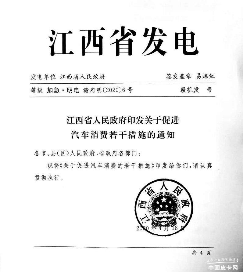 第八個皮卡解禁省份誕生!江西全省取消皮卡進城限制