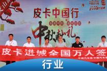 覆盖11省30个重点市场 2020(第九届)皮卡中国行即将启程