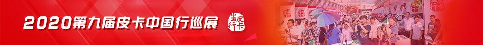 2020年皮卡中國行