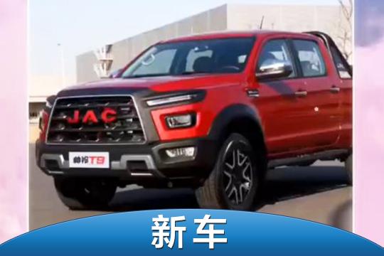特斯拉大屏/4季度上市 江淮帅铃T9实车曝光