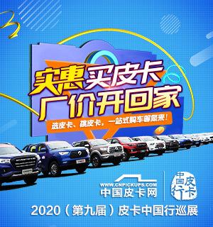 2020年皮卡中国行