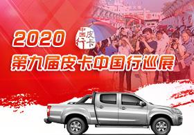 2020(第九屆)皮卡中國行