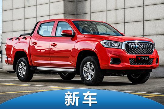 售价11.88-19.18万 上汽皮卡T70 8AT正式上市