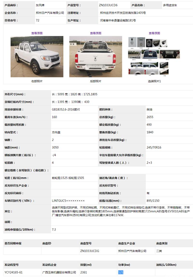 增加玉柴动力 锐骐皮卡新车型申报信息曝光