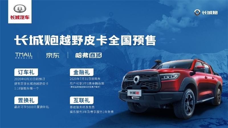 16-20万元 越野炮预售价公布 柴油版7月上市