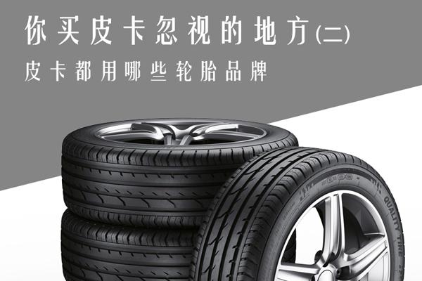 你買皮卡忽視的地方(2) 皮卡都用哪些輪胎品牌