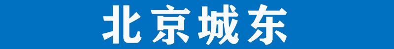应急! 尽一切可能帮助你 北京皮卡限行地图