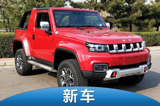 照搬SUV版设计 新款北京F40内饰曝光