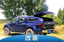 优质货箱盖供应商走进皮卡中国行活动