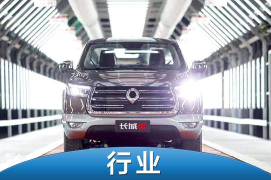 項目已在重慶永川開工 長城炮未來將換自家9AT變速箱