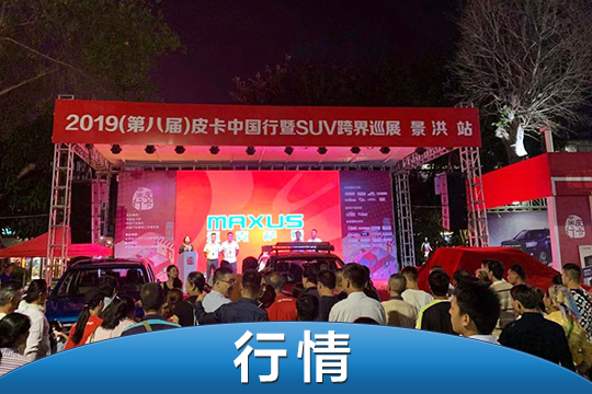 黄海N7亮相皮卡中国行 美式造型引围观