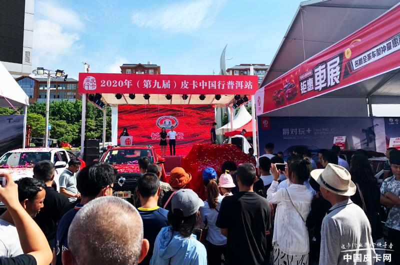 皮卡中国行走进普洱 长城斩获最畅销品牌奖