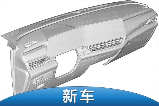 配备一体式大屏幕 上汽皮卡T90内饰专利图曝光