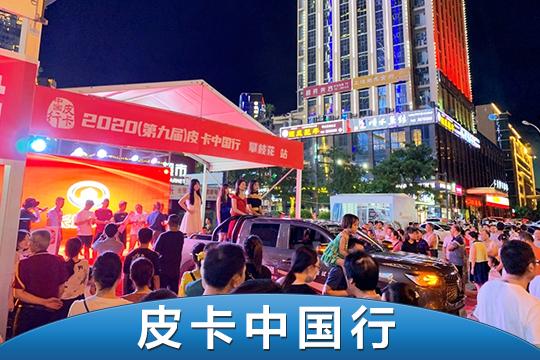 长城皮卡获最畅销品牌奖 皮卡中国行落幕攀枝花