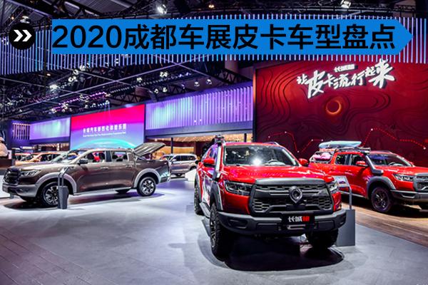 上汽NEW亮相 越野炮柴油版上市 2020成都车展皮卡车型盘点