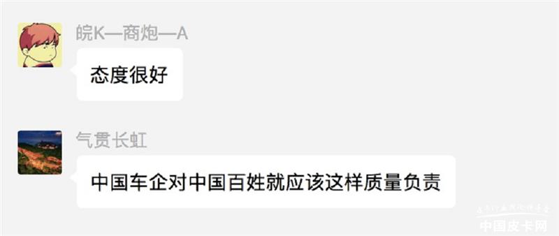 """长城皮卡回应""""拖车钩""""事件 对已售车辆免费强化升级"""