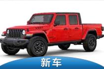 Jeep角斗士将推两特别版车型 性能/豪华双取向