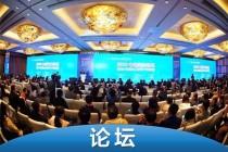 """凝聚汽车强国伟力,共商""""十四五""""大计——""""2020中国汽车论坛""""即将召开"""