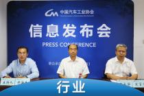 中国汽车工业协会2020年8月信息发布会在京召开