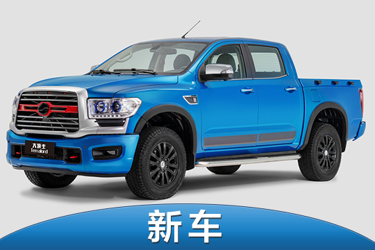 中兴领主汽油乘用版上市 售价9.98-14.18万