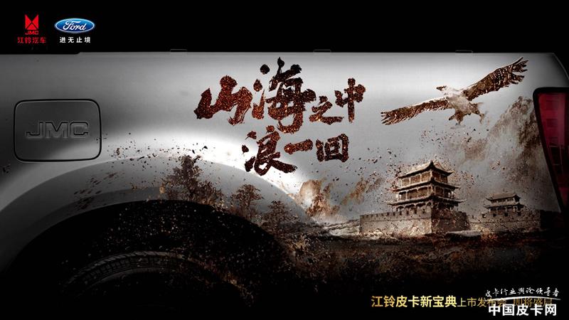 """江鈴新寶典高能來襲,8月25日""""天下第一關""""震撼上市"""
