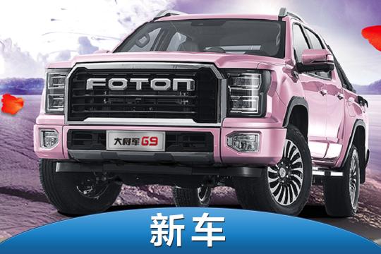 购车即送777升油,福田大将军女神版限量发售ing